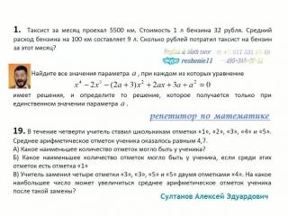 Таксист за месяц проехал 5500 км. Стоимость 1 л бензина 32 рубля #репетитор