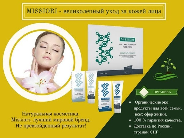 MISSIORI - дневной крем, ночной крем, маски