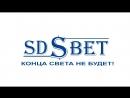 SDSBET Расчет проекта освещенности SDSBET
