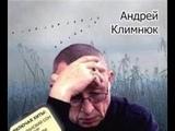 Андрей Климнюк Километры колючки
