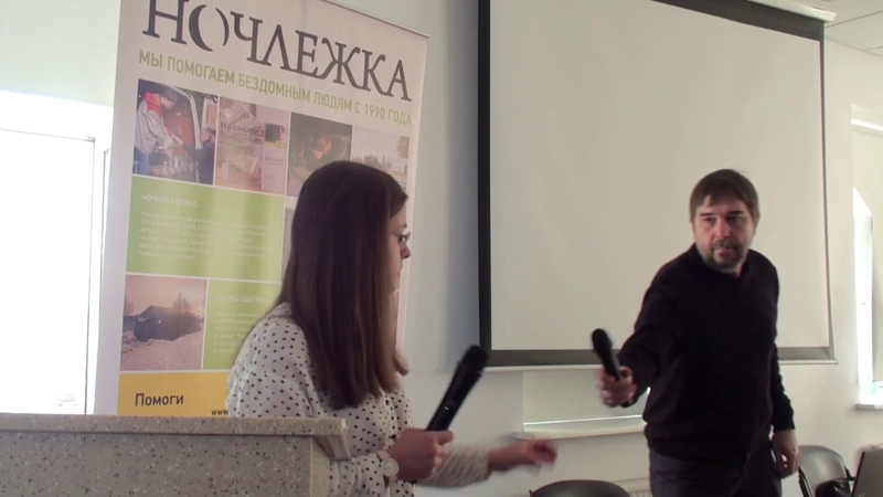 Конференция Ночлежки доклад Натальи Шавлоховой, «Ночлежка», Санкт-Петербург