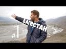 ОСТОРОЖНО: ДАГЕСТАНЦЫ ЗА РУЛЁМ! Холодный Избербаш. Каспийское море и Самурский лес. 1