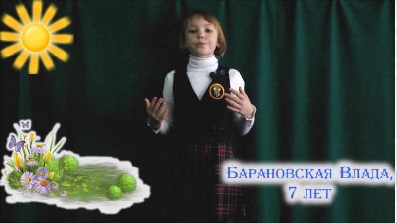 Барановская Влада, 7 лет