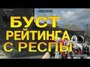 Warface Приколы, Читер варфейс, Баги .