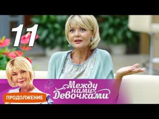 Между нами девочками 2 сезон 11 серия из 20 серии [HD,1080p,Сериал,2019, Комедия,Мелодрама]