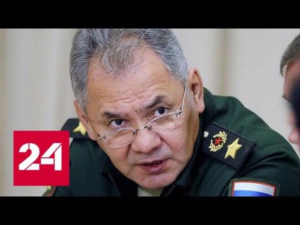 Шойгу США подталкивают другие страны к новой гонке вооружений Россия 24