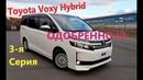 Обзор Toyota Voxy Hybrid - 3 серия. Полный салон и разгон до 100 км.ч