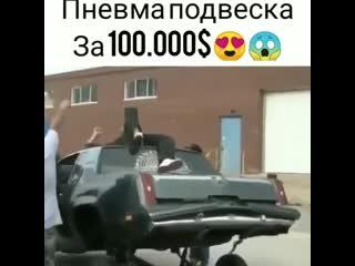 Пневма за 100 бачей $ (подвеска,тюнинг,2019)