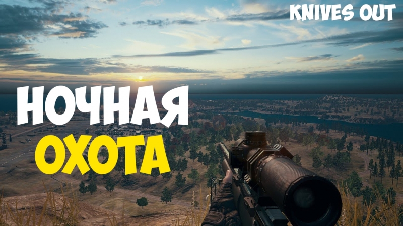ОХОТИМСЯ НОЧЬЮ С ДИМАСИКОМ KNIVES OUT PC