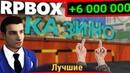 Как подняться в казино, играем на крупные ставки на РП БОКС 48 RP BOX🔞