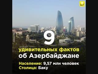 9 удивительных фактов об Азербайджане