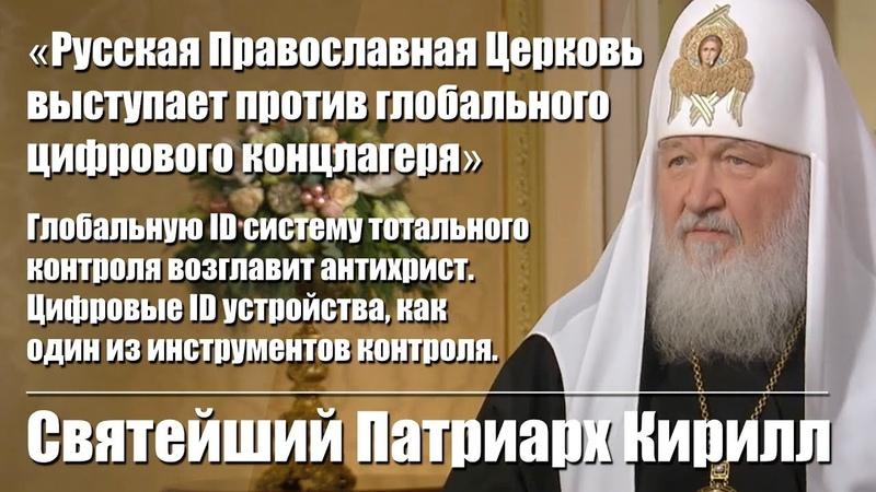 Патриарх Кирилл. Церковь и Общество против построения цифрового концлагеря антихриста