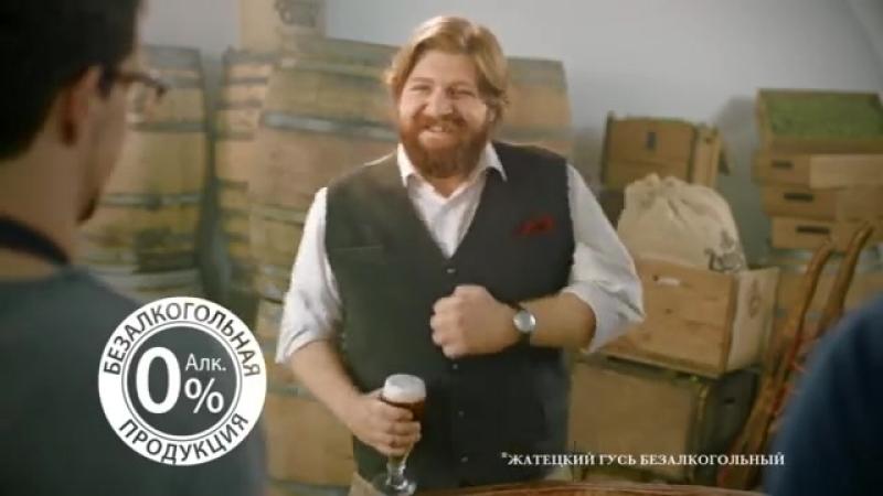 Жатецкий гусь музыка из рекламы