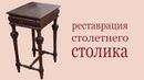 Реставрация столетнего столика
