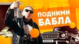 ВИТЯ АК-47 - RADMIR RP l ПОДНИМИ БАБЛА