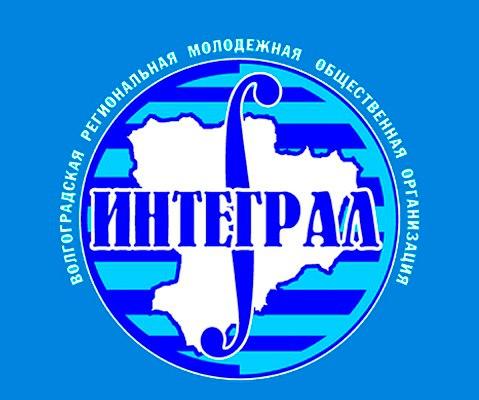 Афиша Волгоград Официальная сентябрьская встреча Интегральцев)