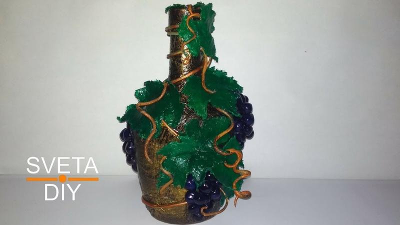 Обьемный декор бутылки гроздь винограда своими руками. Декупаж декорирование украшение бутылки.