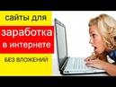 Сайты для заработка в интернете без вложений с выводом денег. Как заработать деньги в интернете?