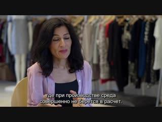 Реальная цена моды, 2015, Реж.: Эндрю Морган