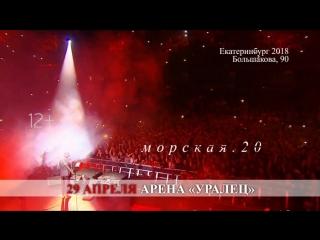 Мумий Тролль | Екатеринбург | 29 апреля 2018 г.