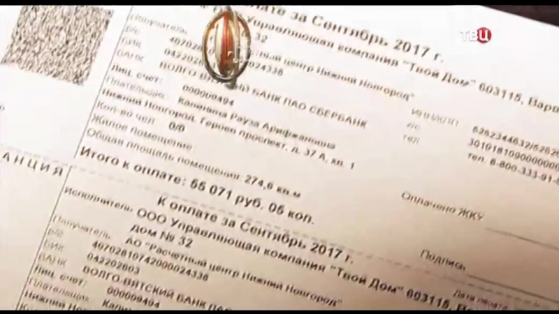 Осторожно, мошенники! Коммунальный грабёж - 21.03.2018