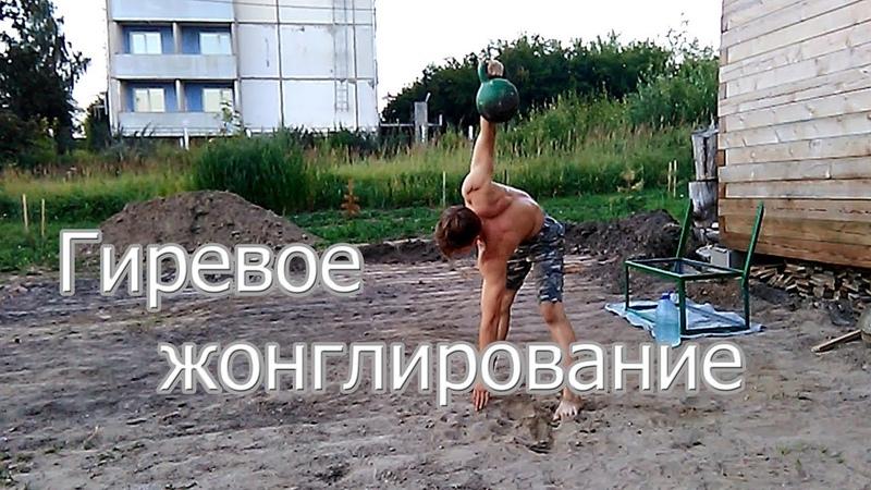 Пробую гиревое жонглирование