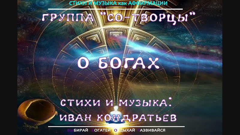 О Богах_группа Со-Творцы_стихи и музыка Иван Кондратьев