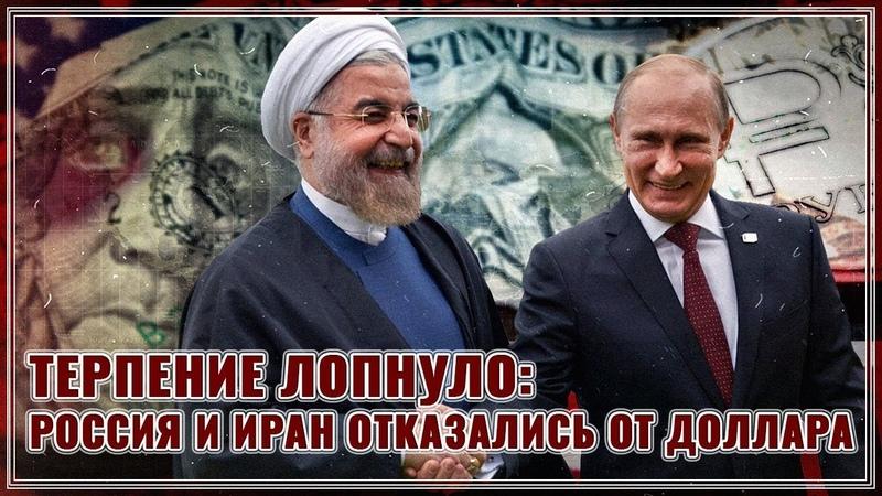 Терпение лопнуло Россия и Иран отказались от доллара