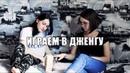 ИГРАЕМ В ДЖЕНГУ UP DOWN