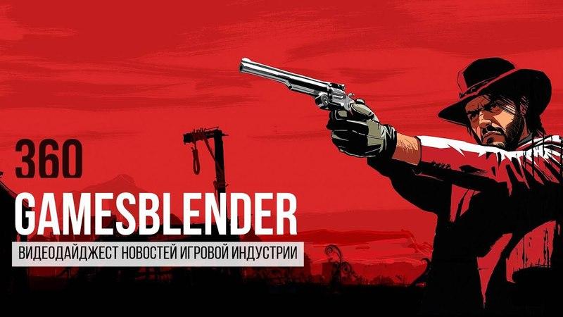Gamesblender № 360 Rockstar превосходит саму себя в RDR 2, а Nintendo не хочет прощаться с 3DS