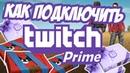 Как подключить Twitch Prime бесплатно Работающий метод DeadMau5 кейс SPA кейс
