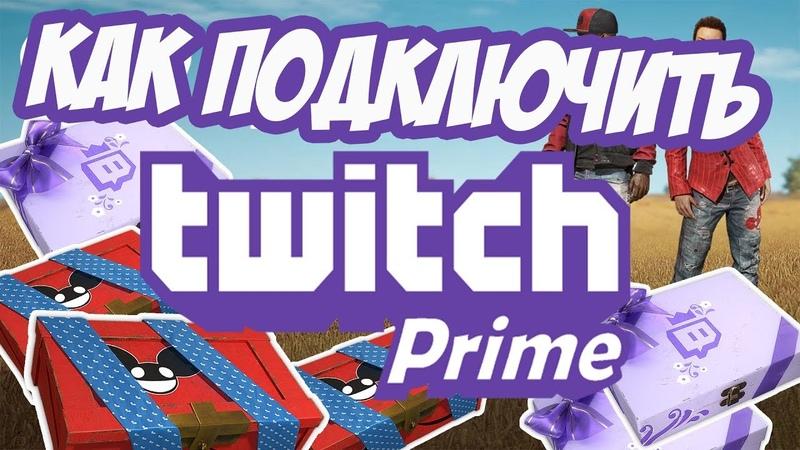 Как подключить Twitch Prime бесплатно? Работающий метод (DeadMau5 кейс, SPA кейс)