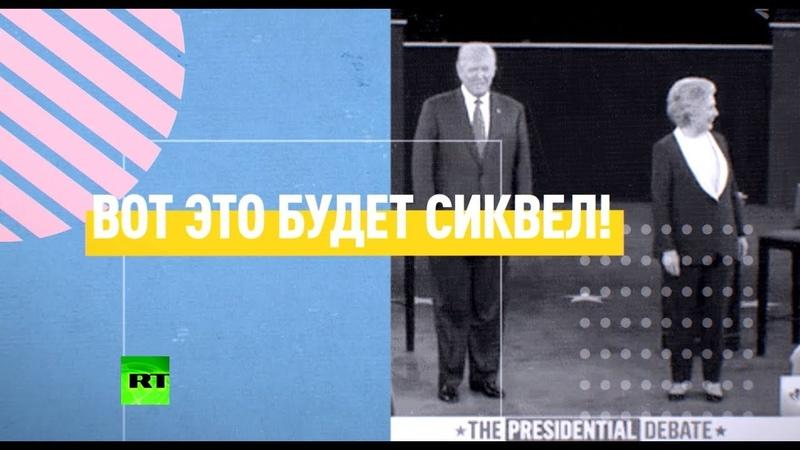 Попытка номер два: объявит ли Клинтон о своём намерении вновь баллотироваться в президенты США