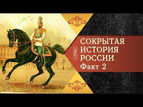 СОКРЫТАЯ ИСТОРИЯ РОССИИ - Факт 2. Николай II – один из самых сильных правителей России