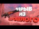 БЛОКПОСТ АК-15 Ещё Актуален!