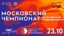 Московский Чемпионат 2017 ИГРА ПЕРВАЯ Театр Романа Виктюка vs Мастерская Петра Фоменко