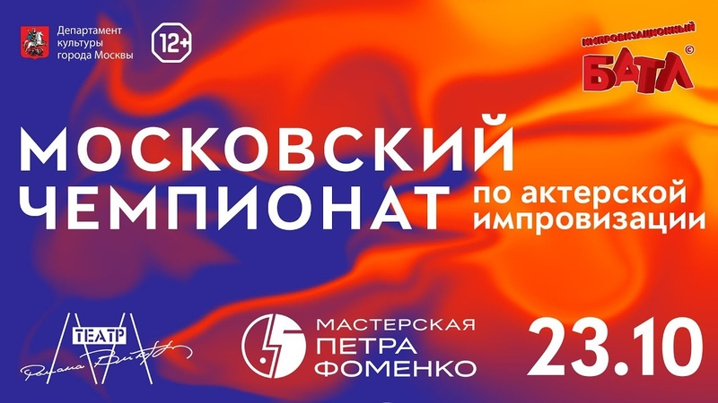 Московский Чемпионат 2017 • ИГРА ПЕРВАЯ • Театр Романа Виктюка vs. Мастерская Петра Фоменко