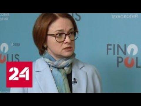 Эльвира Набиуллина нужно ограничивать выезд за рубеж недобросовестных банкиров - Россия 24