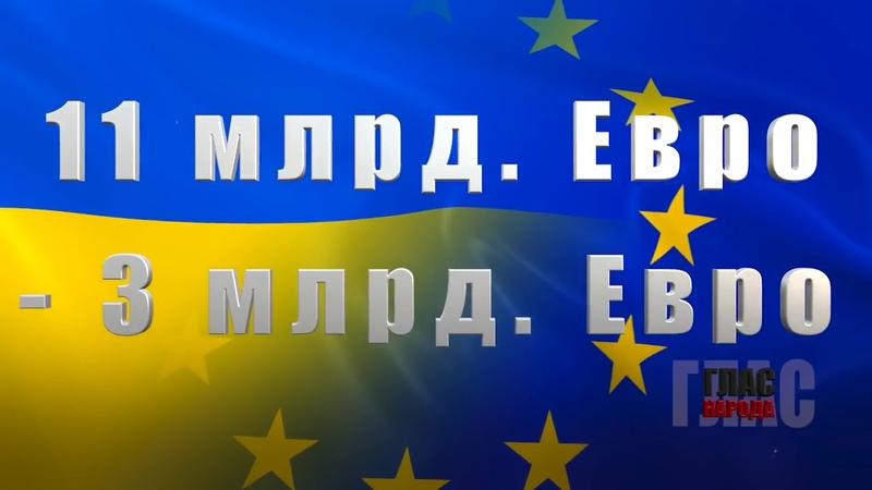 ✔ Немецкие СМИ рассказали о честных финансовых взаимоотношениях с Украиной