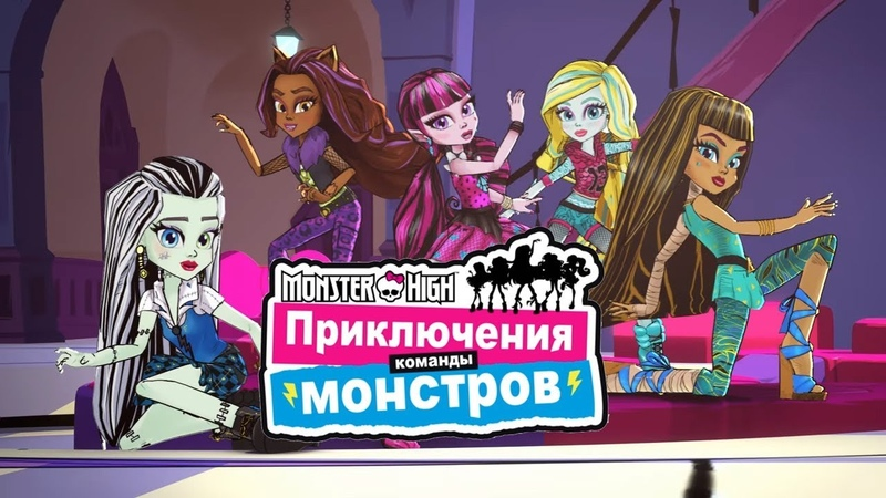 Приключения команды монстров Monster High. Призываем монстров.