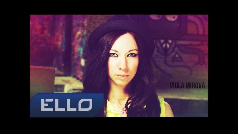 Виола Мирова - Я не могу тебя найти / ELLO UP^ /