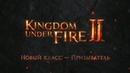 Призыватель Анонс нового класса в Kingdom Under Fire 2