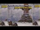 Дым отечества, Константин Паустовский радиоспектакль слушать онлайн
