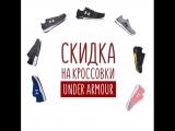 Скидка -15% на все кроссовки Under Armour