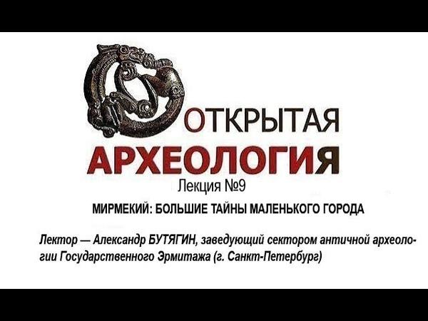 Лекция №9 МИРМЕКИЙ: БОЛЬШИЕ ТАЙНЫ МАЛЕНЬКОГО ГОРОДА