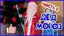 DIY Дед Мороз своими руками Новогодний Мастер класс Новогодняя кукла мотанка