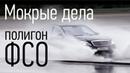 Как чему и на чем учат водителей на полигоне ФСО России в Старой Купавне