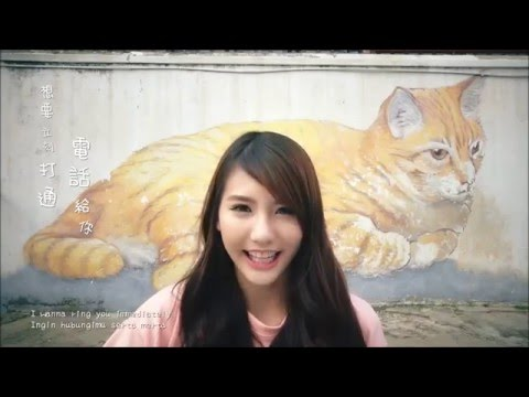 Joyce Chu(四葉草) - 好想你(I Miss U)