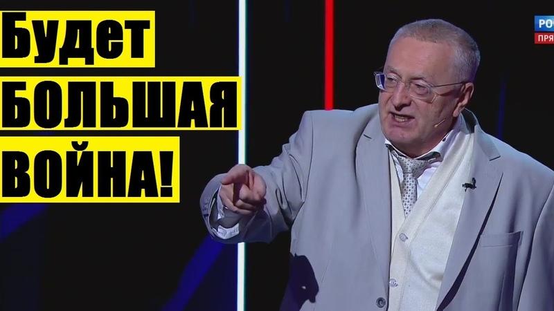 Бред Жириновского оказался ПРАВДОЙ США будут УНИЧТОЖАТЬ ученых!
