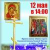 Храм Казанской иконы Божьей Матери Торфянка